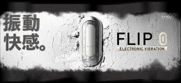 TENGA史上初の電動ホール『FLIP 0(ZERO)ELECTRONIC VIBRATION』試してみた結果・・