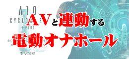 AVと連動する国内最強の電動オナホール『A10サイクロンSA』がリニューアル