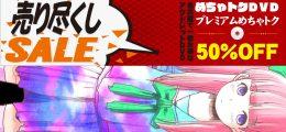 【50%OFF】アダルトDVD売り尽くしめちゃくちゃお買い得SALE