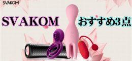 SVAKOMの人気商品を紹介します!!!!